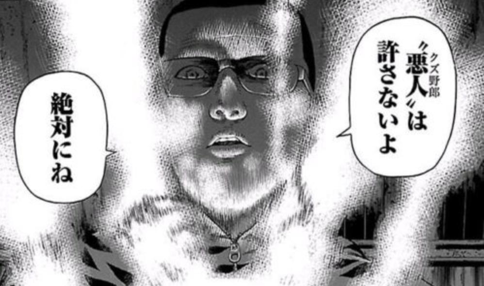 【感想・あらすじ】「外道の歌」危険度MAXの漫画はエグいけど、面白い。