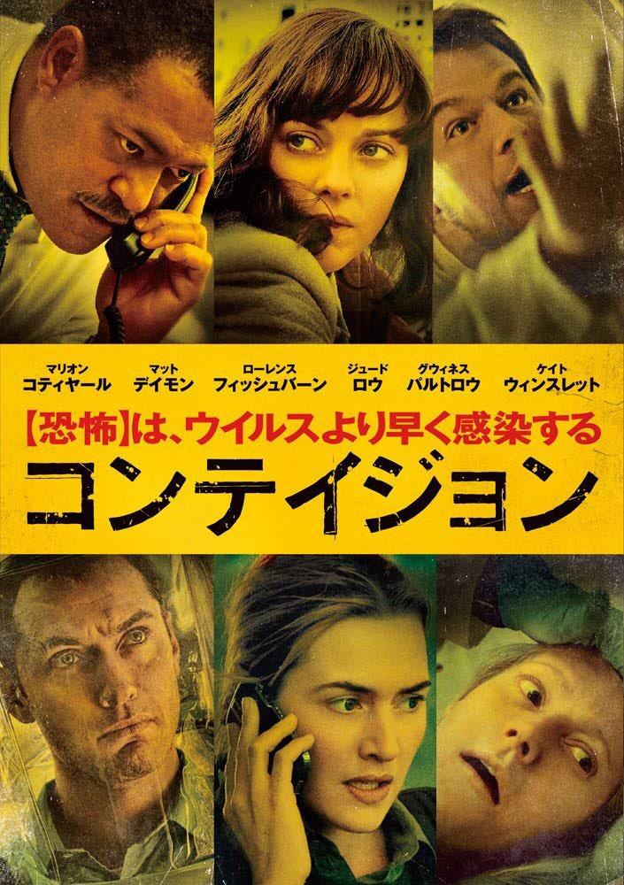 映画【コンテイジョン】のあらすじ・感想。コロナはこうして広がった?
